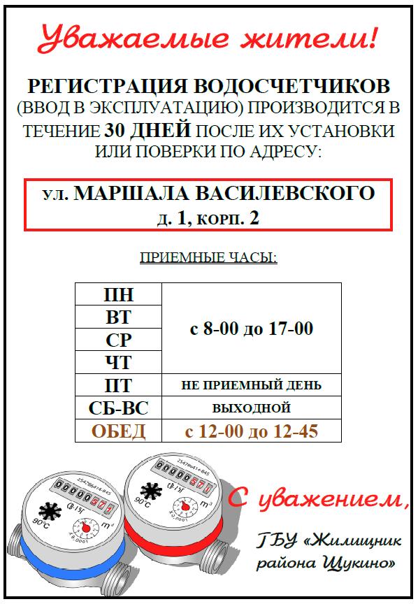 Регистрация счетчиков.PNG